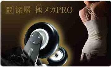 Dr Fuji's FJ-6000 Massage Chair Features